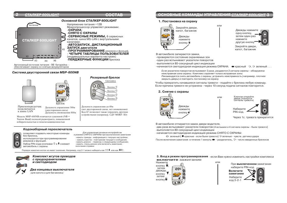 сталкер 600 инструкция по эксплуатации автозапуск