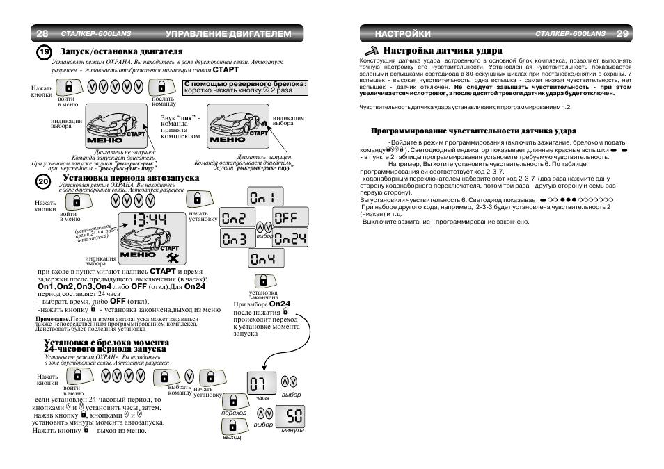 автосигнализация сталкер 600 инструкция по автозапуску