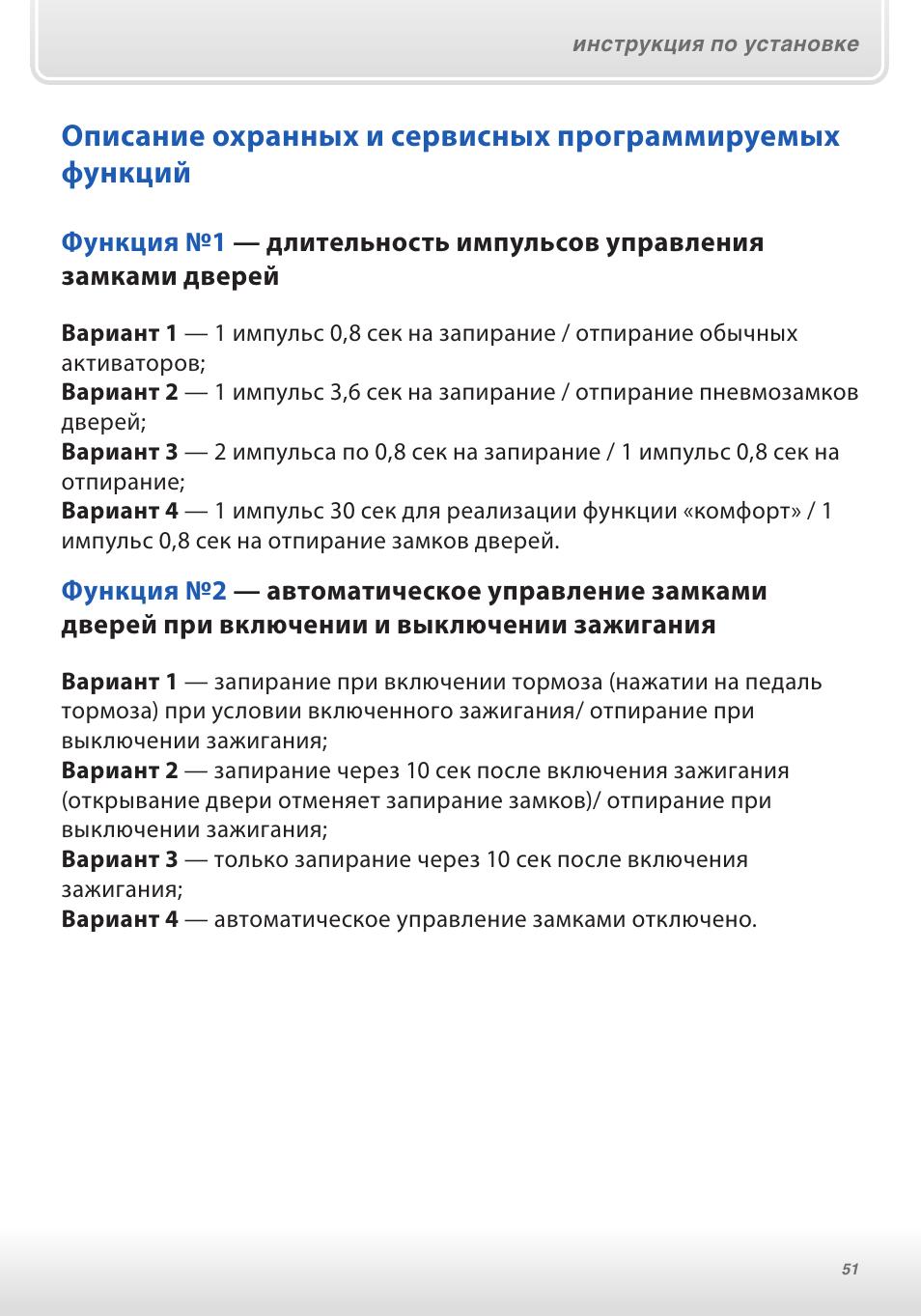 Инструкция 51 инструкция по применению