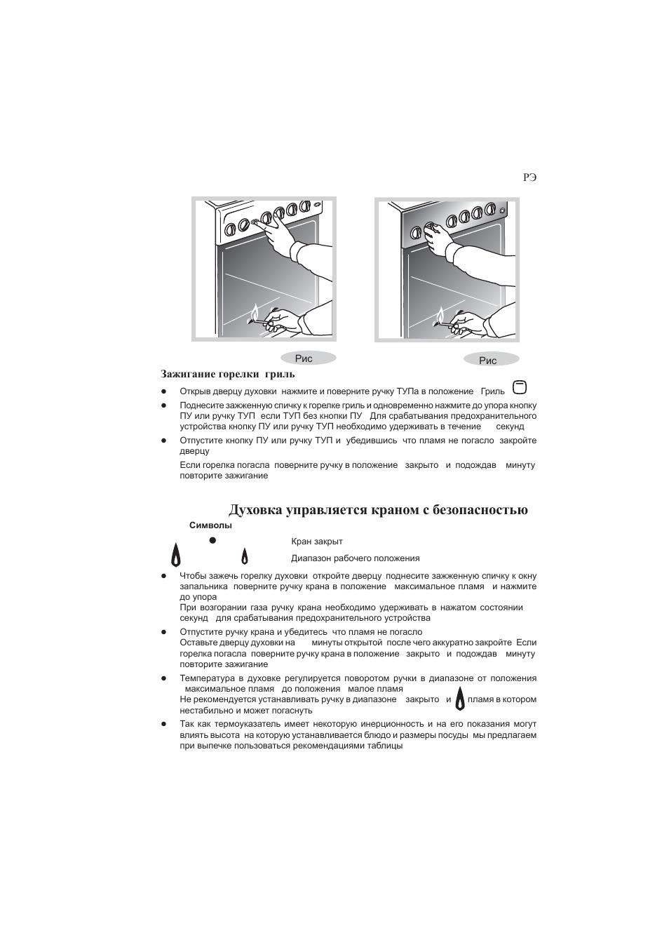 инструкция газовой плиты гефест 3200-08