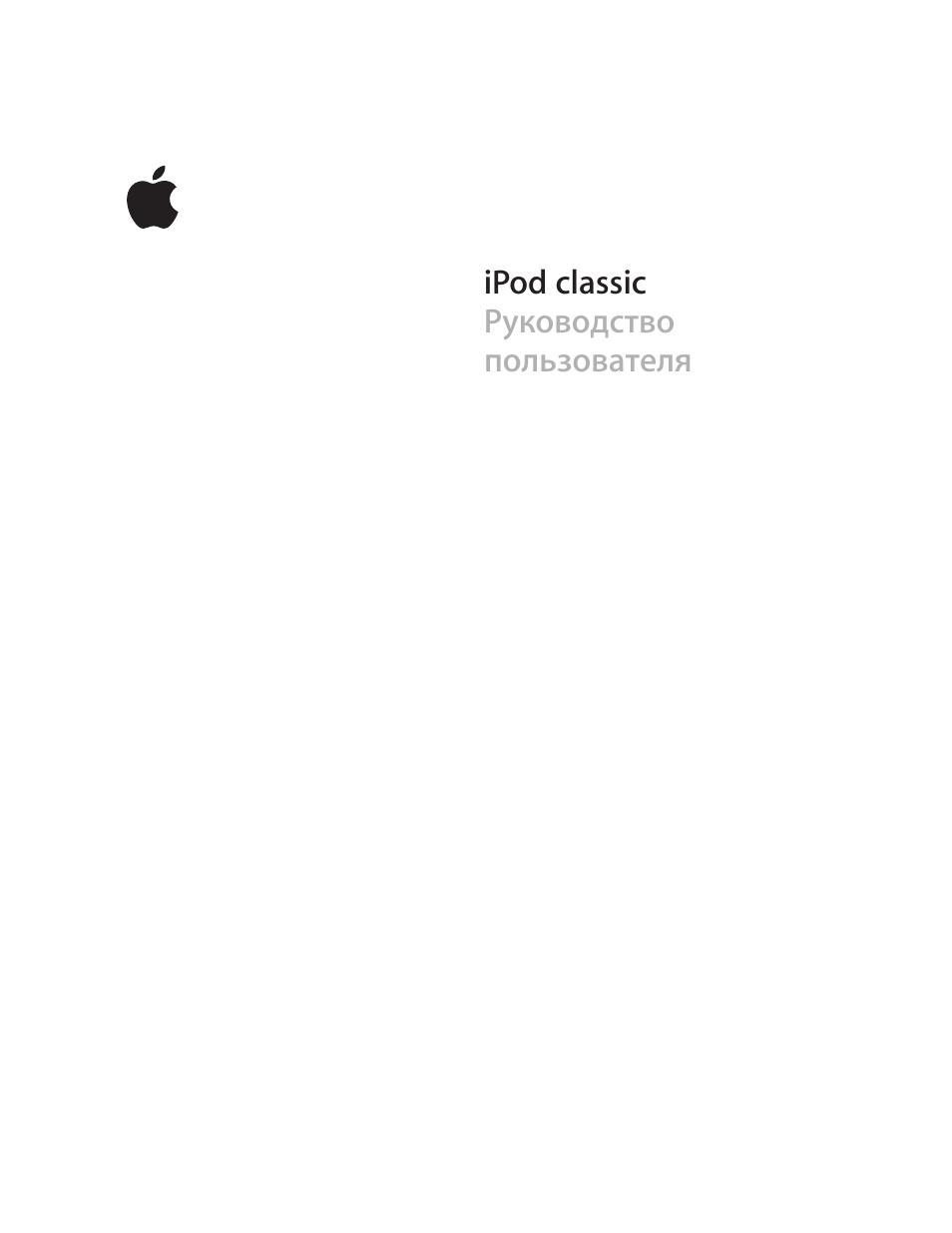 Инструкция по использованию ipod