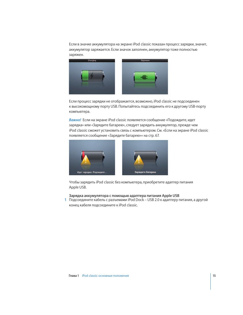 Инструкция по эксплуатации ipod classic