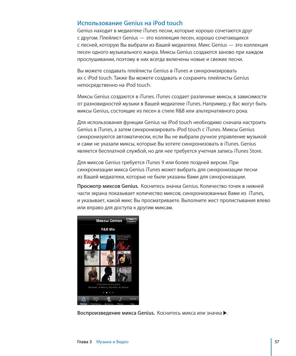 itunes руководство пользователя на русском