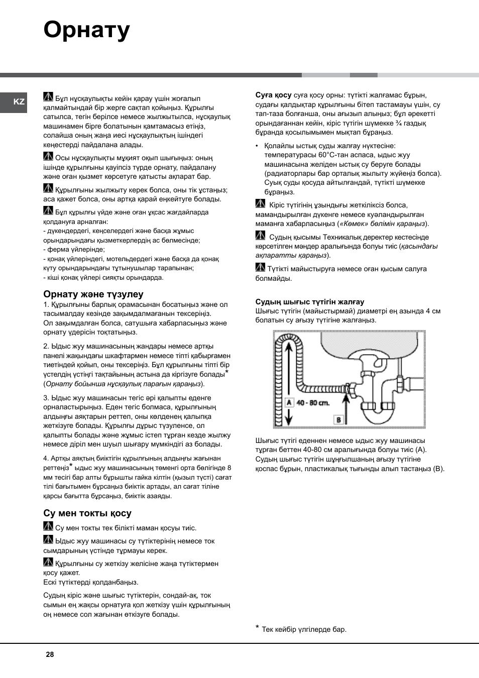 Инструкции по эксплуатации hotpoint ariston