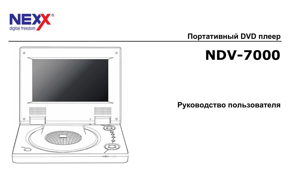 инструкция на переносной излучатель ультрафиолетовый кд-33л