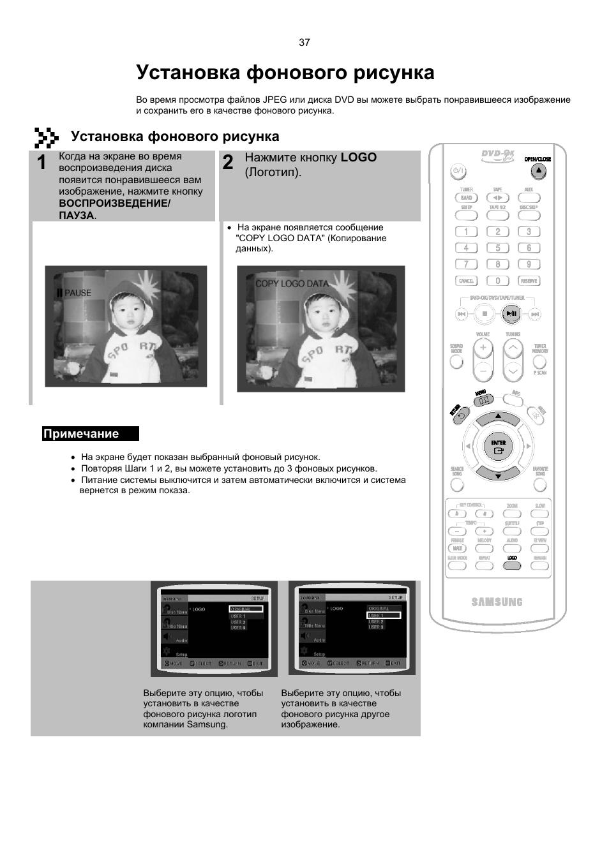 Инструкция По Эксплуатации Samsung Max Dg 53
