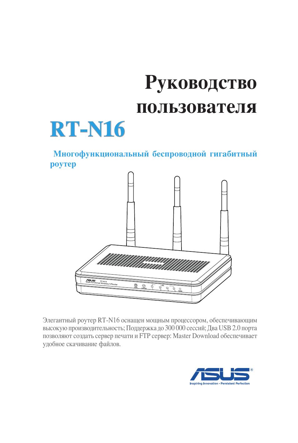 Инструкция по эксплуатации Asus RT-N16 68 страниц
