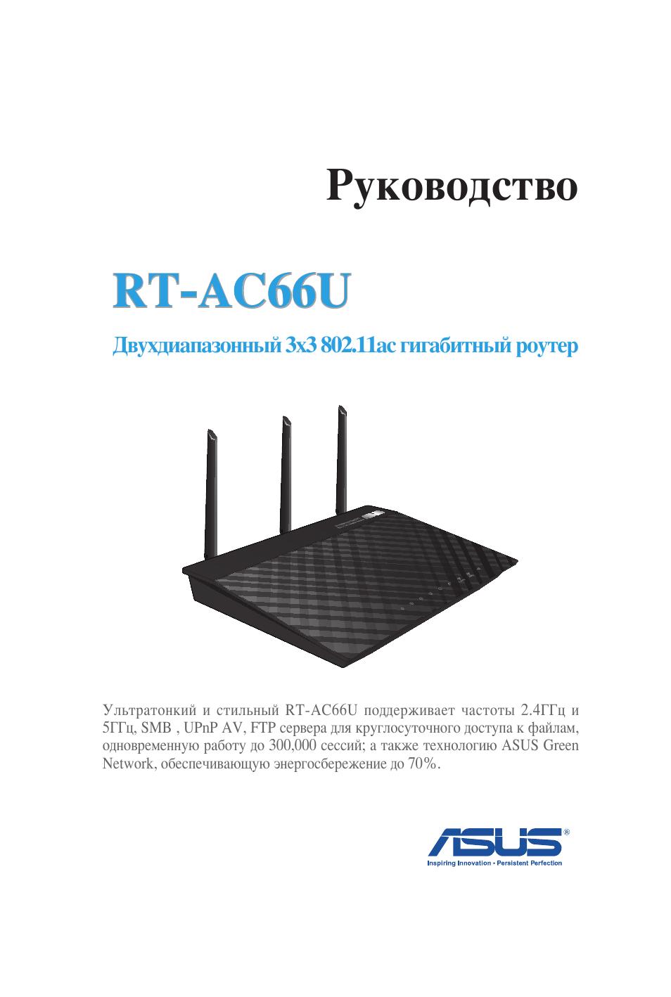 Инструкция по эксплуатации Asus RT-AC66U 70 страниц
