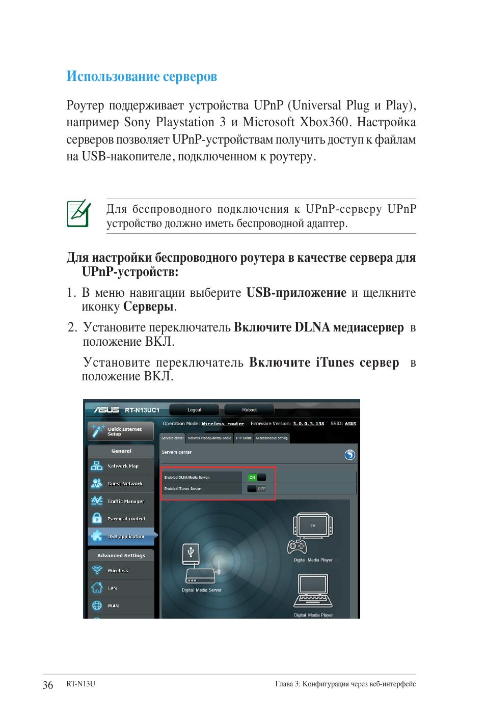 Использование серверов Инструкция по эксплуатации Asus RT-N14U Страница 36 / 74