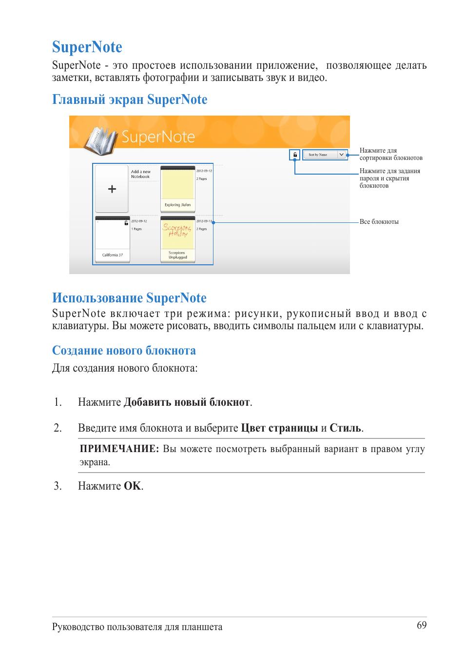 Supernote, Создание нового блокнота Инструкция по эксплуатации Asus VivoTab RT Страница 69 / 78