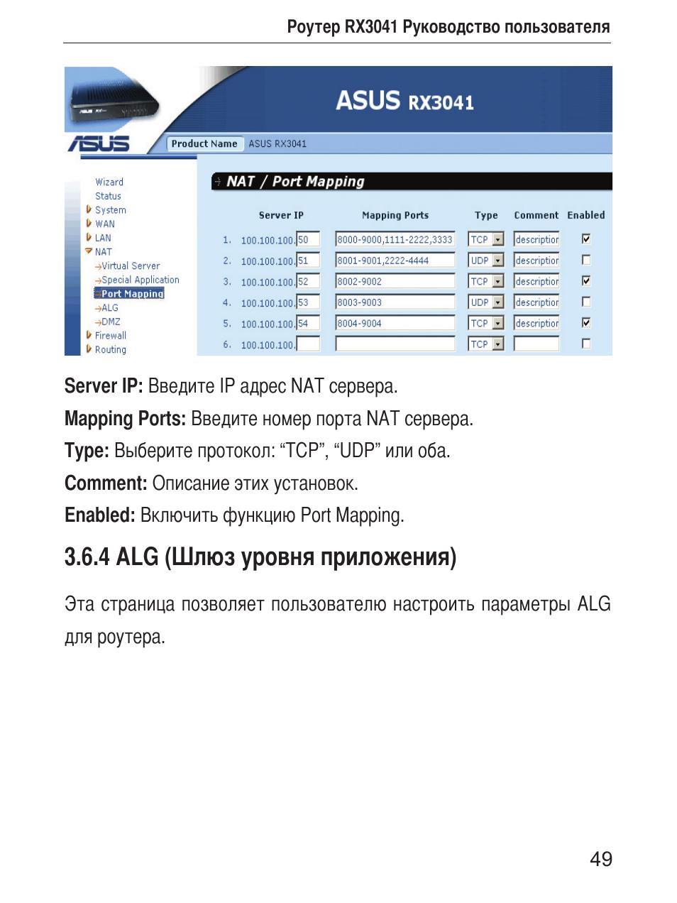 4 alg (шлюз уровня приложения) Инструкция по эксплуатации Asus RX3041 Страница 50 / 63 Оригинал