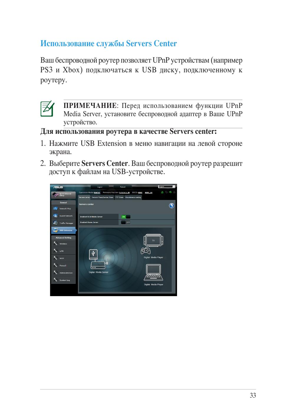 Использование службы servers center Инструкция по эксплуатации Asus RT-N66U (VER.B1) Страница 33 / 70