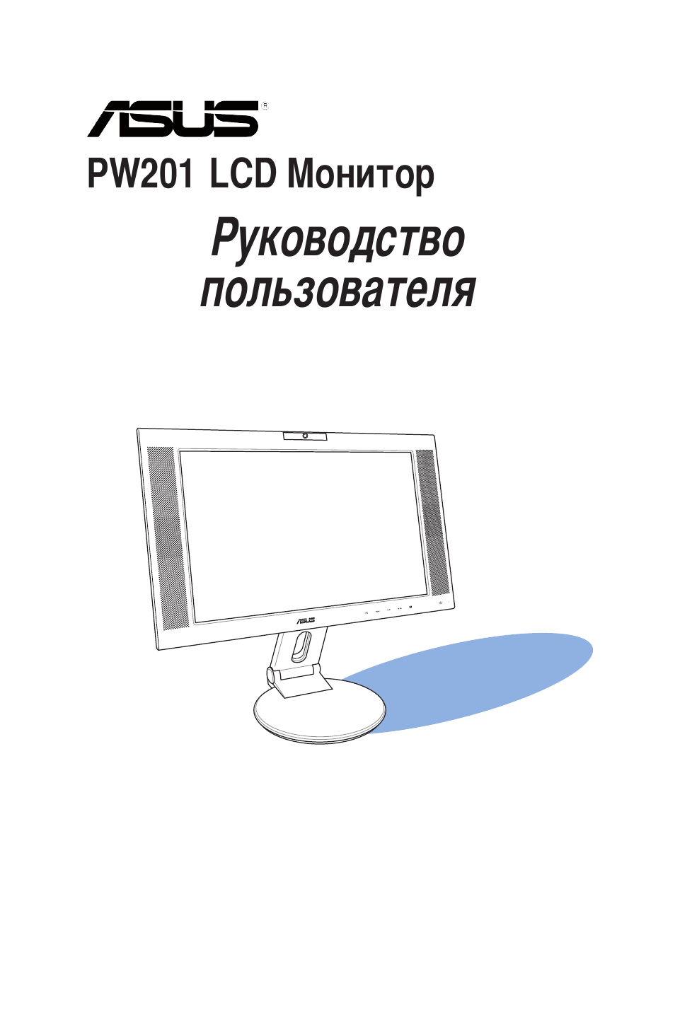 Монитор asus pw201 схема
