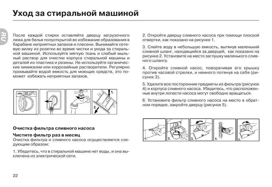 инструкция для стиральной машины haier hw50-12866me