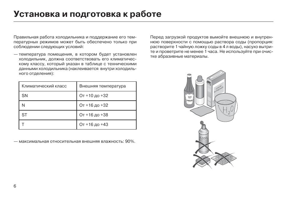 инструкция по эксплуатации холодильника хайер c2f636ccrg