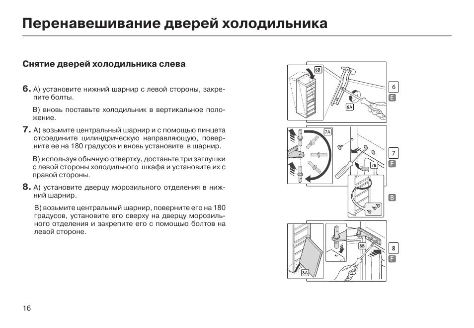 инструкция по эксплуатации холодильника хайер