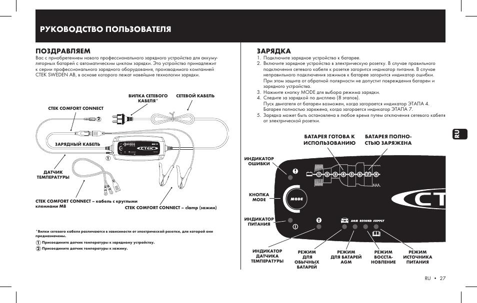 зарядное устройство стек инструкция по применению