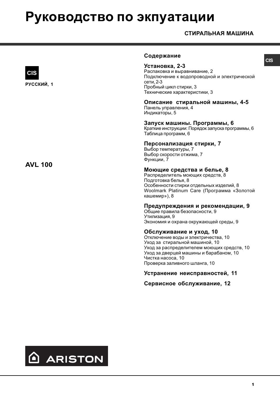 Аристон avsl 100 инструкция