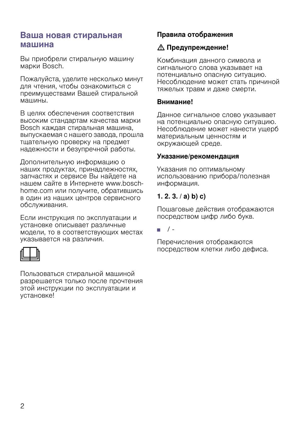 Bosch avantixx 6 инструкция