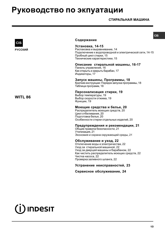 Indesit witl 86 инструкцию csnightevil.
