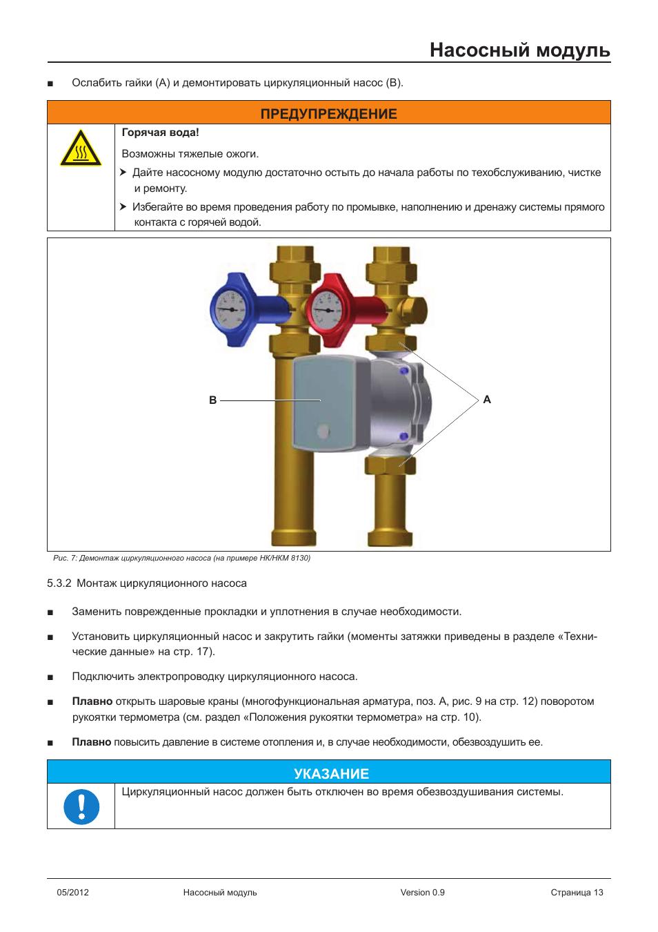 Схемы установки циркуляционного насоса в отопительной системе