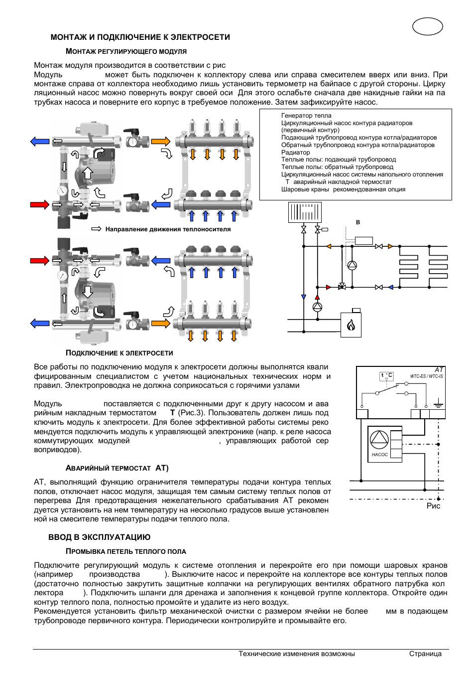 инструкции по монтажу тепловых сетей