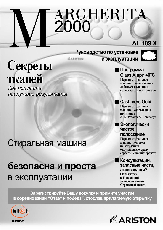 аристон маргарита инструкция