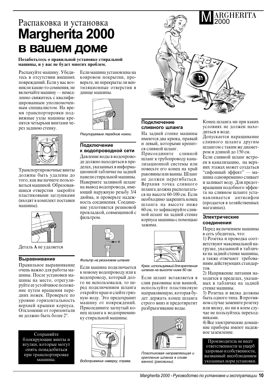 стиральная машина маргарита 2000 инструкция по эксплуатации