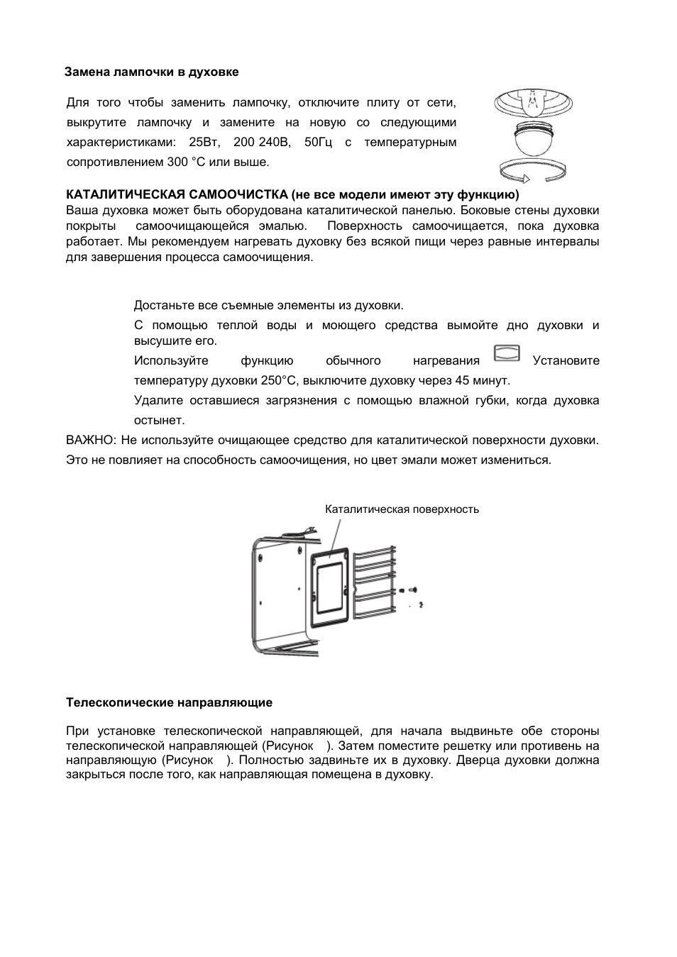 инструкция для плиты zigmund shtain
