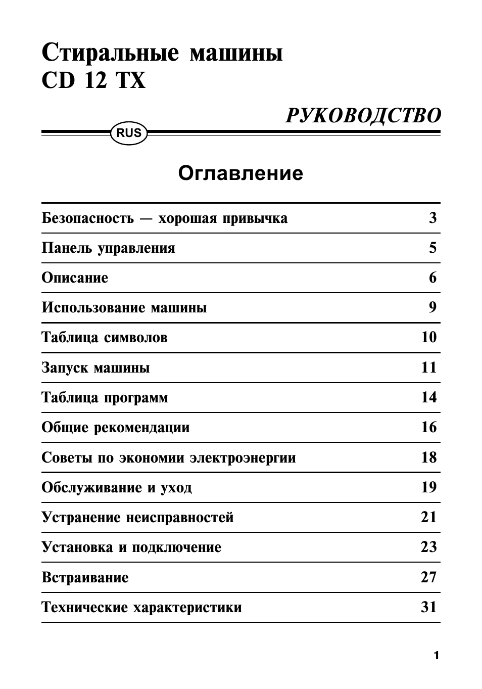 Инструкция ariston as637tx