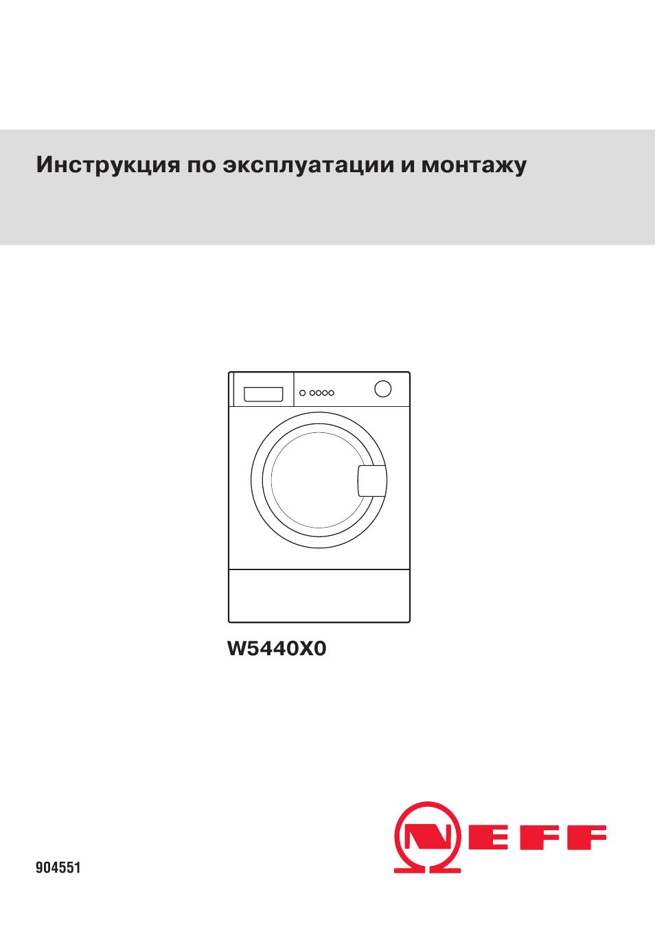 инструкция по эксплуатации neff b1641n2gb