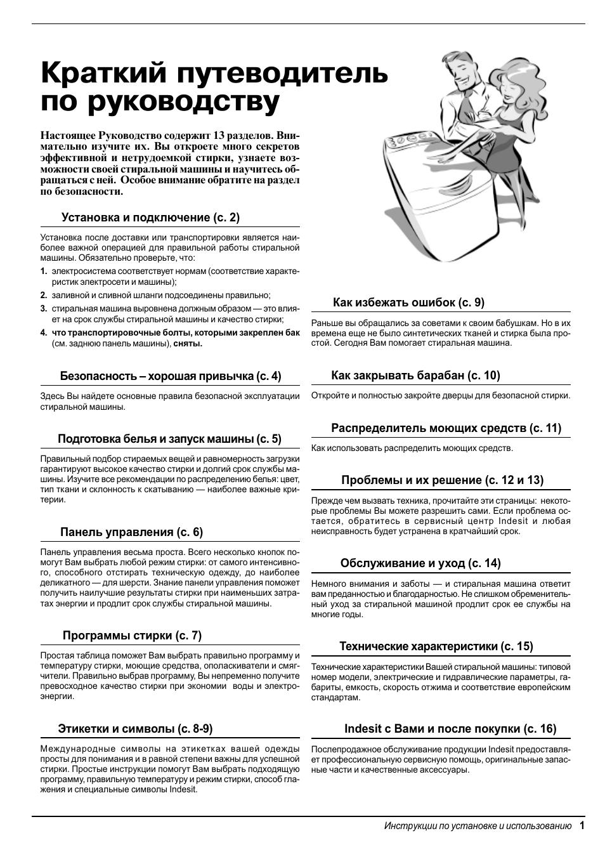 Инструкция W84tx Ex