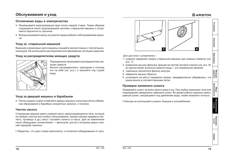 аристон машине 100 avsl стиральной инструкция