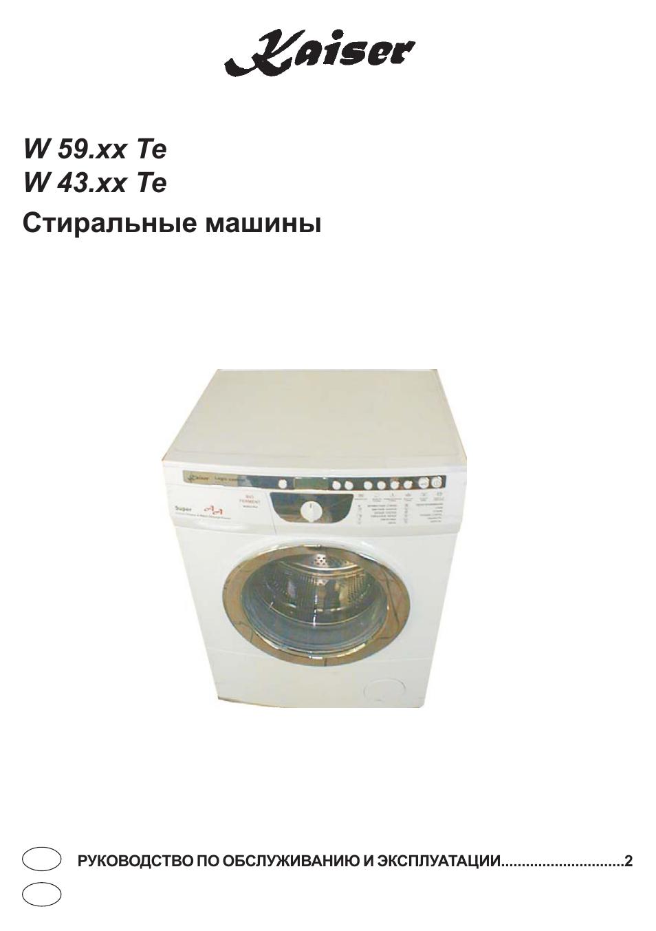 Инструкция kaiser 425f