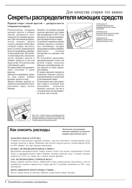 индезит стиральная машина w81 инструкция
