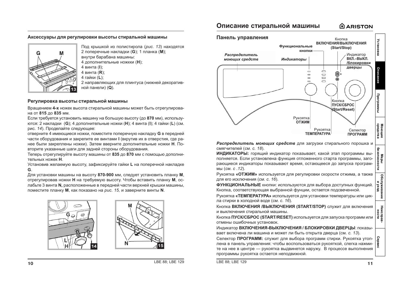 ariston als948tx стиральная машина инструкция