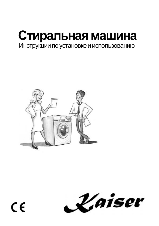Русская инструкция по эксплуатации