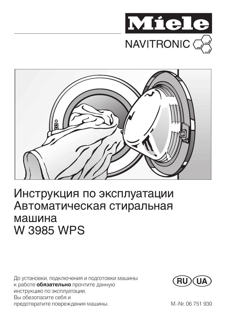 стиральные машины miele инструкция по эксплуатации