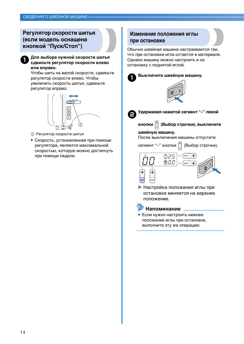 Схема регулятора скорости швейной машины