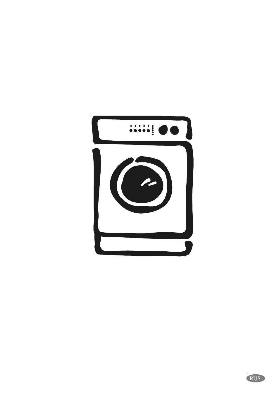 Electrolux Ewc 1350 инструкция - картинка 1