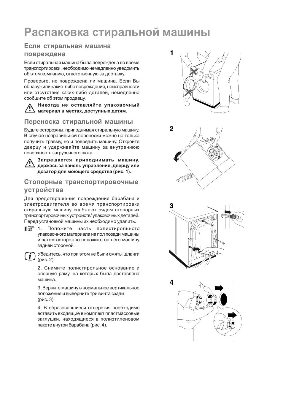 электролюкс ewc 1350 инструкция