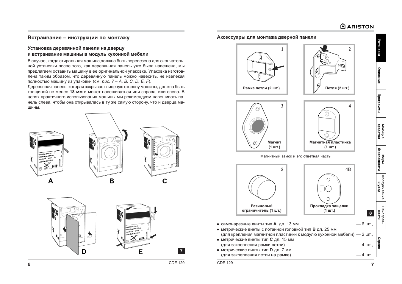 инструкция встроенного холодильника