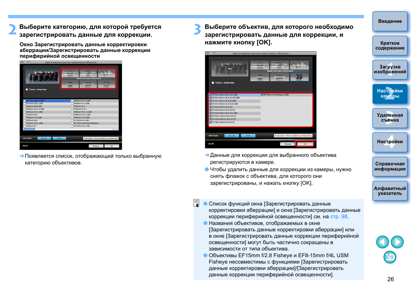 Инструкция по эксплуатации Canon EOS Utility 2 14 Macintosh