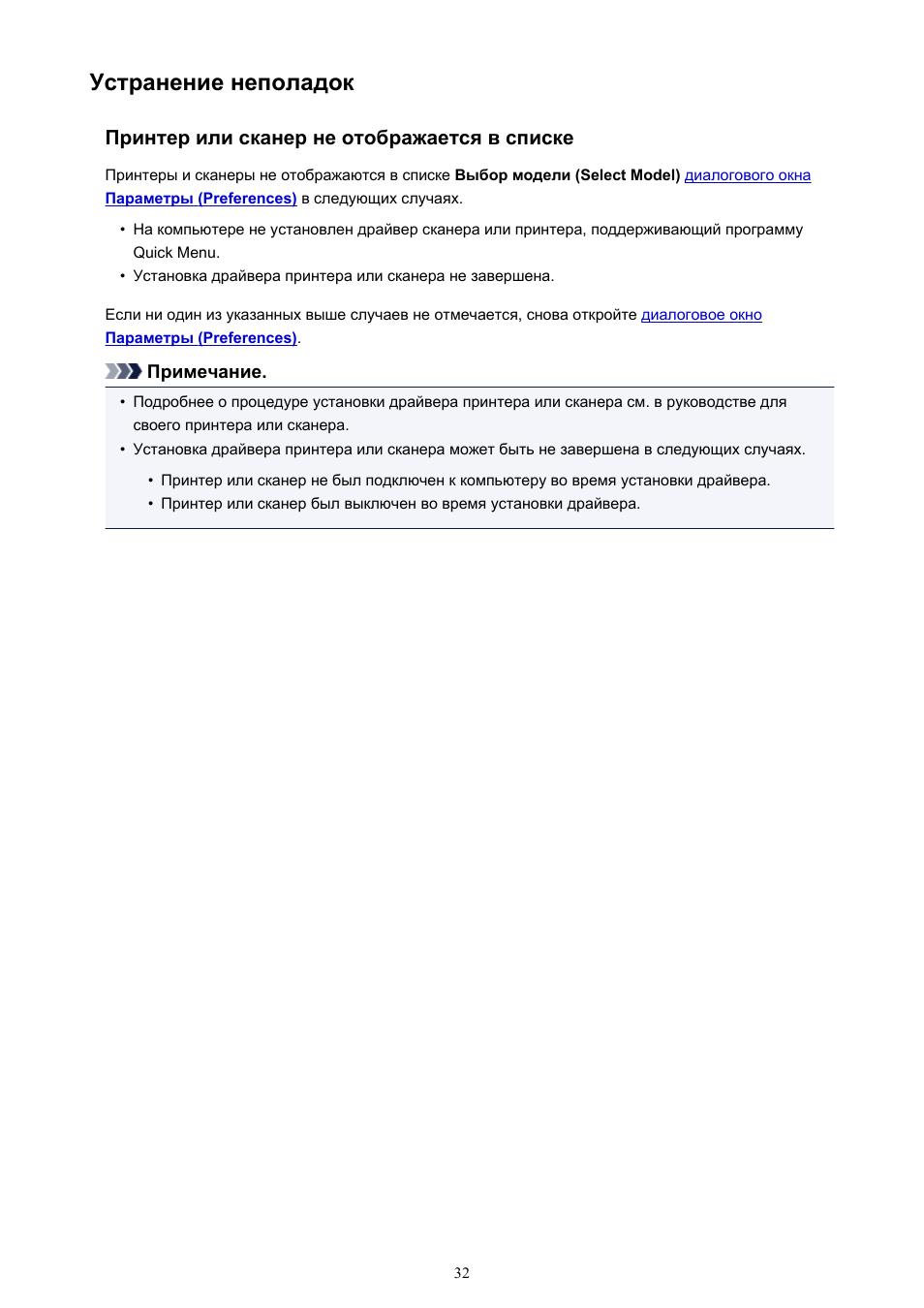 Драйвер поддерживающий solution menu ex не установлен