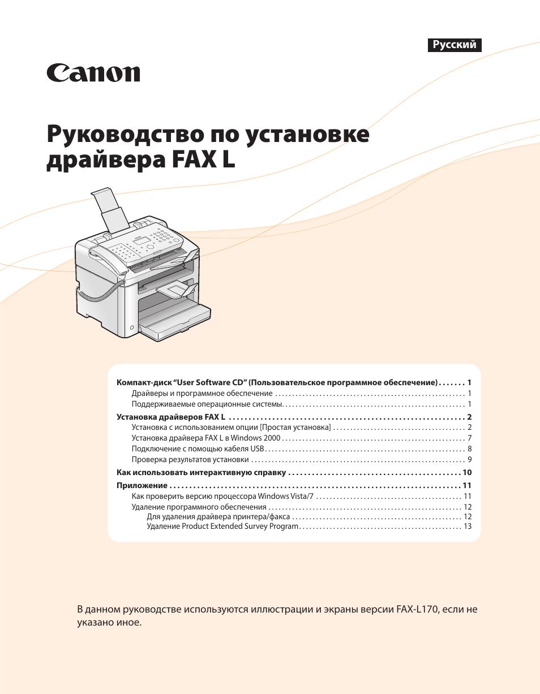 Инструкция по эксплуатации по факсу canon