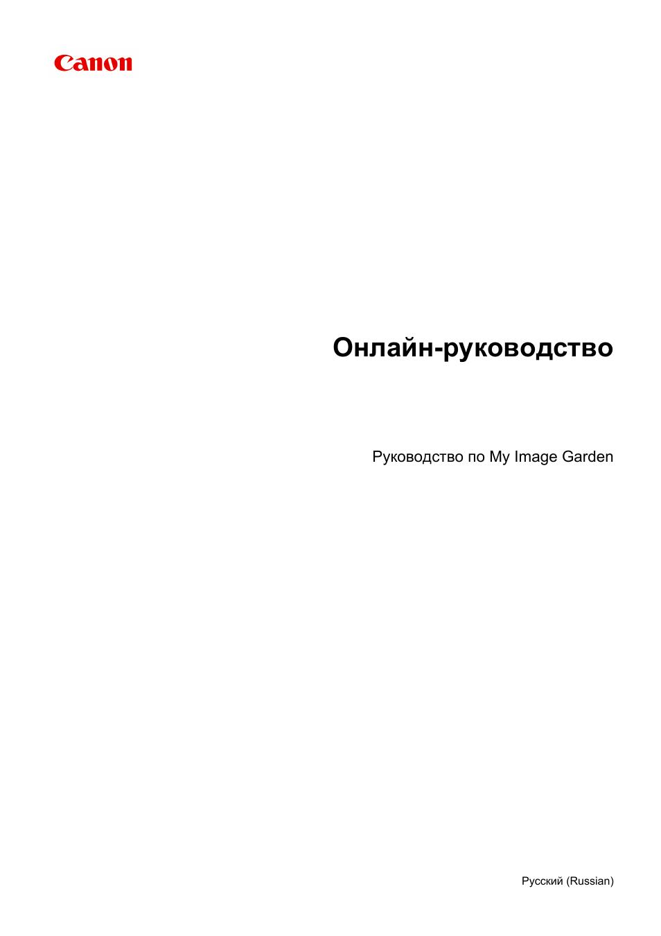 инструкция по эксплуатации принтера canon pixma mg2440