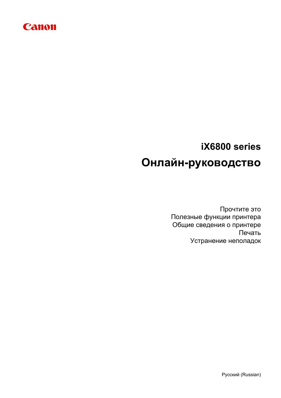 принтер кенон 230 инструкция сканирования