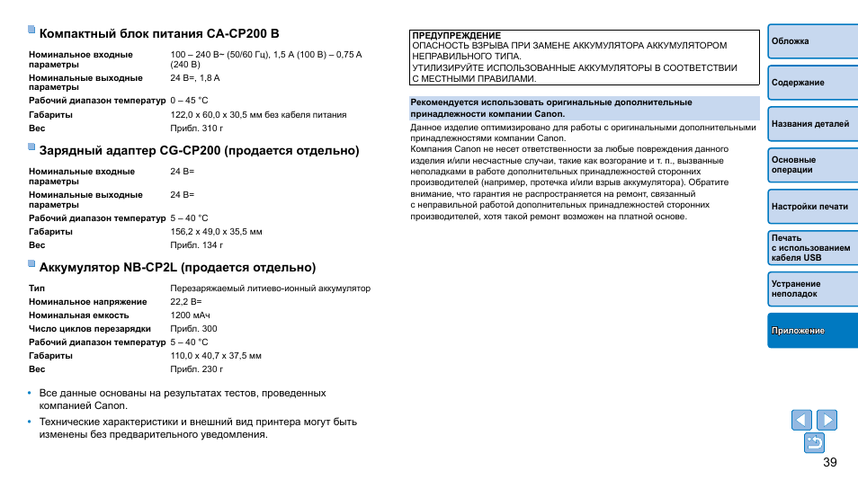 Компактный блок питания ca-cp200 b, Зарядный адаптер cg-cp200 (продается отдельно), Аккумулятор nb-cp2l (продается отдельно) Инс