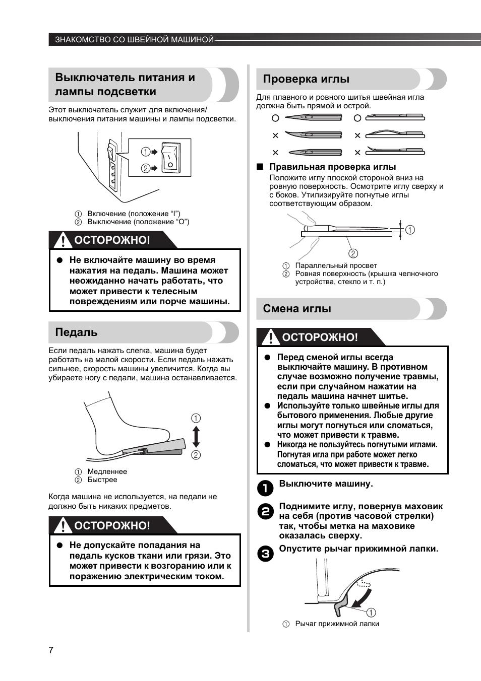 инструкция к швейной машине brother star 555