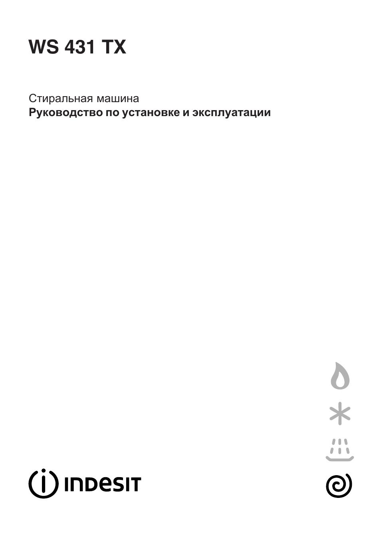 инструкция индезит 687xw топлайн